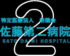 医療法人 明徳会 佐藤第二病院(公式サイト)大分県宇佐市